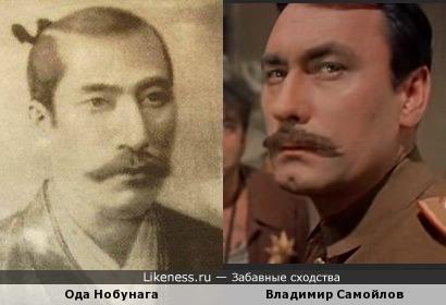 Ода Нобунага и Владимир Самойлов