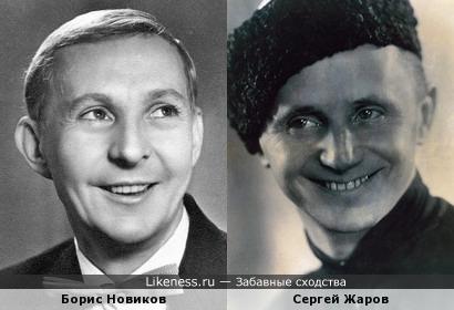 Борис Новиков и Сергей Жаров