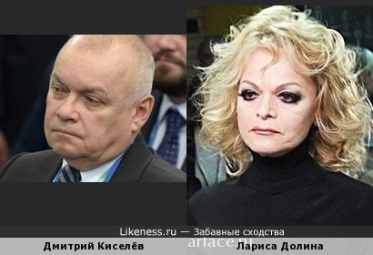 Дмитрий Киселёв и Лариса Долина