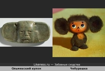 Ольмекский Чебурашка