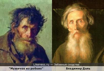 Крестьянин и Даль