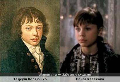 Тадеуш Костюшко и Ольга Казакова