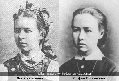 Леся Украинка и Софья Перовская