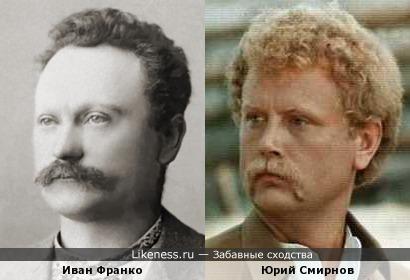 Иван Франко и Юрий Смирнов