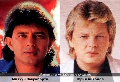 Митхун Чакраборти и Юрий Антонов