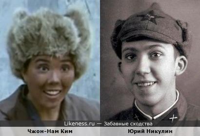 Чжон-Нам Ким и Юрий Никулин