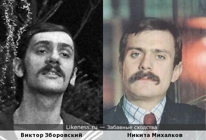 Виктор Зборовский и Никита Михалков