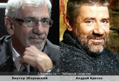 Виктор Зборовский и Андрей Краско