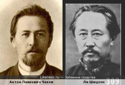 Чехов и Ли Шицзэн