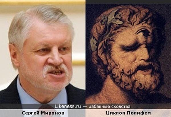 Сергей Миронов похож на циклопа