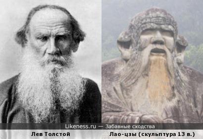 Лев Толстой похож на Лао-цзы
