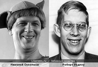 Николай Охлопков и Роберт Уодлоу