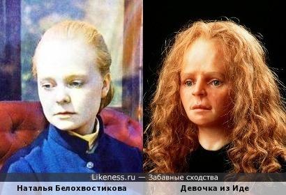Наталья Белохвостикова и реконструкция девочки из Иде (1 век н.э.)