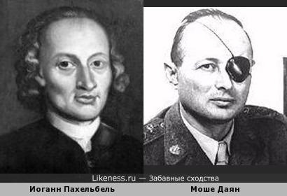 Иоганн Пахельбель и Моше Даян
