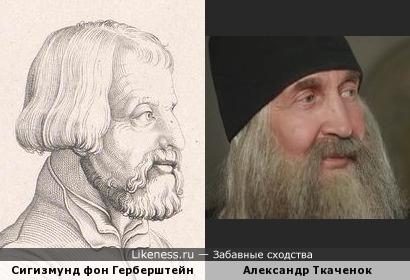 Барон Зигмунд фон Герберштейн и Александр Ткаченок