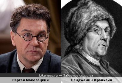 Сергей Маковецкий и Бенджамин Франклин