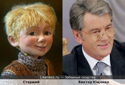Персонаж похож на Ющенко