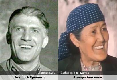 Николай Крючков и Анвара Алимова