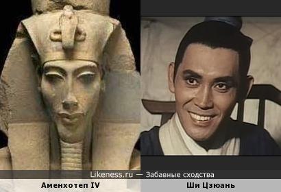 Аменхотеп IV и Ши Цзюань