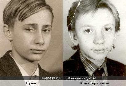 Путин в детстве похож на Колю Герасимова