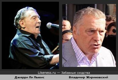 Джерри Ли Льюис похож на Владимира Жириновского
