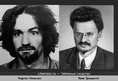 Чарли Мэнсон и Лев Троцкий