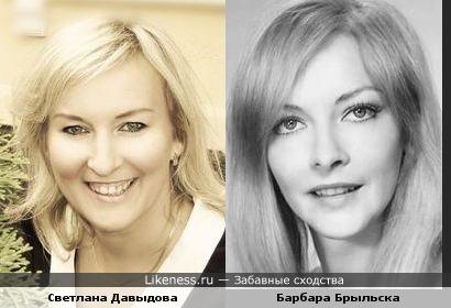 Светлана Давыдова похожа на Барбару Брыльску
