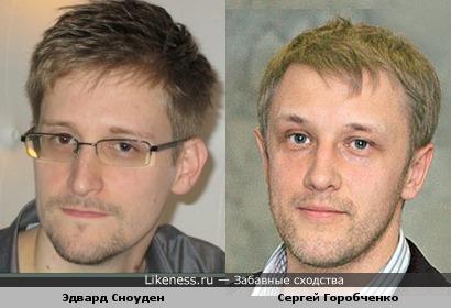 Сноуден похож на Сергея Горобченко