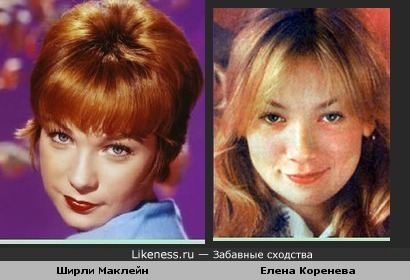 Ширли Маклейн и Елена Коренева в молодости