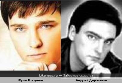 Юрий Шатунов похож с Андреем Державиным