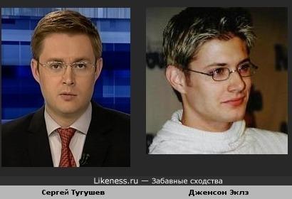 Сергей Тугушев похож на Дженсона Эклза