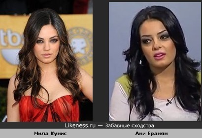 Мила Кунис похожа на Ани Еранян