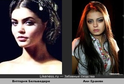 Виттория Бельведере похожа на Ани Еранян