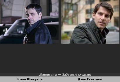 Илья Шакунов и Дэйв Гвинтоли похожи