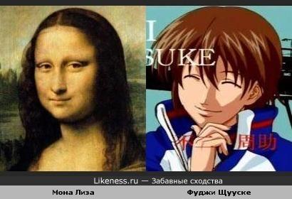 """Загадочно улыбающиеся Мона Лиза и тенсай Фуджи Щууске (аниме """"Принц тенниса"""")"""