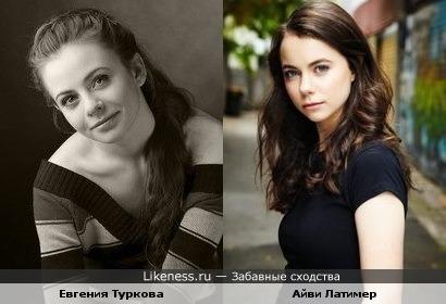 Евгения Туркова похожа на Айви Латимер