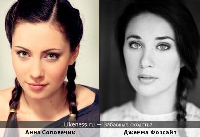 Российская актриса Анна Соловечик похожа на австралийскую актрису Джемму Форсайт