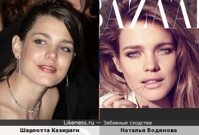 Шарлотта Казираги и Наталья Водянова