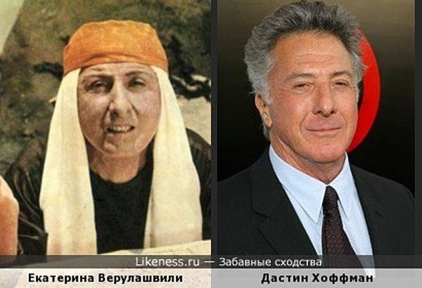 Екатерина Верулашвили и Дастин Хоффман