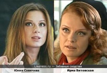 Юлия Савичева и Ирма Витовская