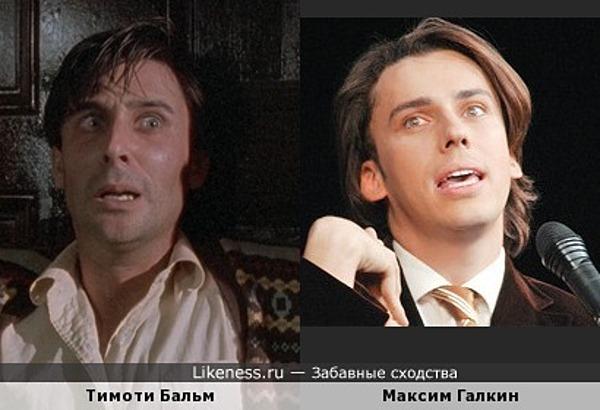 Тимоти Бальм похож на Максима Галкина