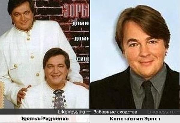 Константин Эрнст и братья Радченко