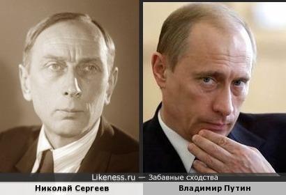 На этой фотографии Николай Сергеев похож на Владимира Владимировича