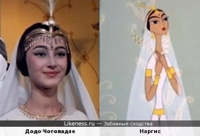 Уж не срисована ли Наргис с принцессы Будур?