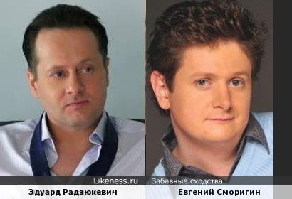 Евгений Сморигин напомнил мне тут Эдуарда Радзюкевича
