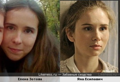 Жена моего знакомого Лена похожа на актрису Яну Есипович