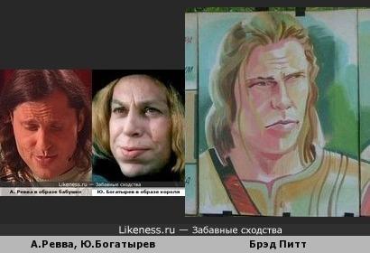 Ревва+Богатырев=Брэд Питт с афиши