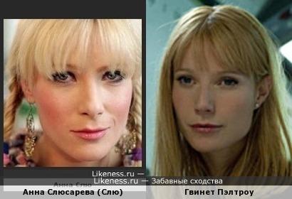 Анна Слю похожа на Гвинет Пэлтроу