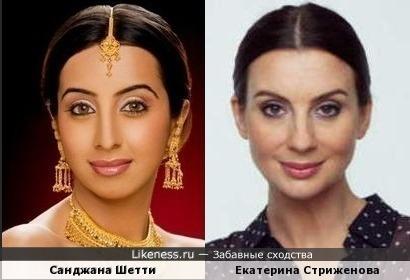 Санджана Шетти и Екатерина Стриженова - удивительные и красивые женщины =)
