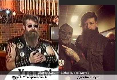 Юрий Стыцковский в образе и американский рок-музыкант Джеймс Рут